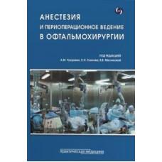 Чухраев А.М.   Анестезия и периоперационное ведение в офтальологии