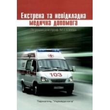 Швед М.I.   Екстренна та невiдкладна медична допомога