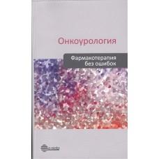 Русаков И.   Онкоурология. Фармакотерапия без ошибок