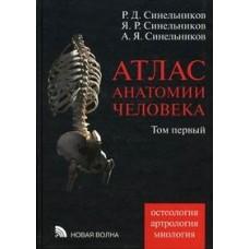 Синельников Р.Д.   Атлас анатомии человека. т.1