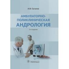 Сигалов А.В.   Амбулаторно-поликлиническая андрология