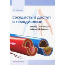 Шольц Х.   Сосудистый доступ в гемодиализе