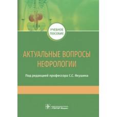 Якушин С.С.   Актуальные вопросы нефрологии
