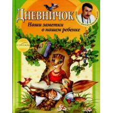 Комаровский Е.О.   Дневничок