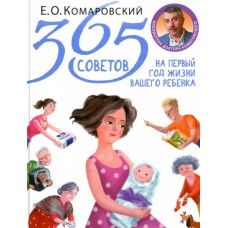 Комаровский Е.О.   365 советов
