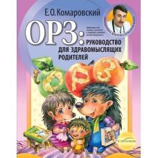 Комаровский Е.О.   ОРЗ