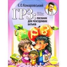 Комаровський Е.О.   ГРЗ