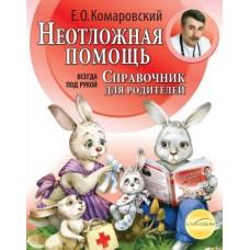 Комаровский Е.О.   Неотложная помощь