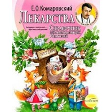 Комаровский Е.О.   Лекарства