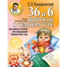 Комаровский Е.О.   36 и 6 вопросов о тнмпнратуре