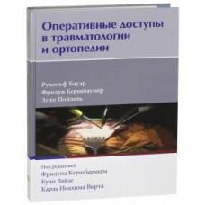 Бауэр Р.   Оперативные доступы в травматологии и ортопедии