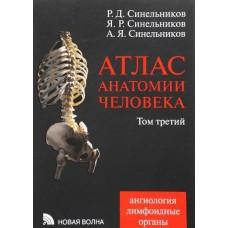 Синельников Р.Д.   Атлас анатомии человека. т.3