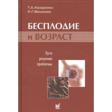 Назаренко Т.А.   Бесплодие и возраст