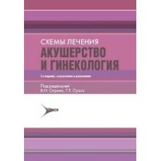 Серова В.Н.   Акушерство и гинекология. Схемы лечения