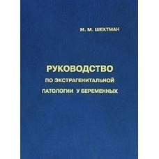 Шехтман М.М.   Руководство по экстрагенитальной патологии у беременных
