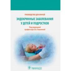 Башнина Е.Б.   Эндокринные заболевания у детей и подростков