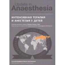 Хомер Р.   Интенсивная терапия и анестезия у детей