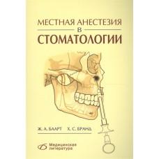 Баарт Ж.   Местная анестезия в стоматологии