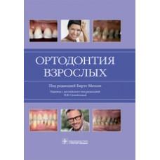Бирте Мелсен   Ортодонтия взрослых