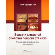 Борк К.   Болезни слизистой оболочки полости рта