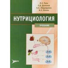 Тель Л.З.   Нутрициология. Учебник