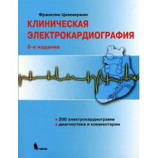 Цимерман Ф.   Клиническая электрокардиография