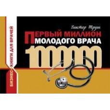 Труш В.   Первый миллион молодого врача