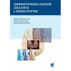 Мументалер М.   Дифференциальный диагноз в неврологии