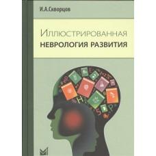 Скворцов И.А.   Иллюстрированная неврология развития