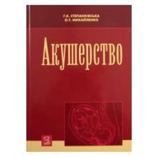 Степанкiвська Г.К.   Акушерство