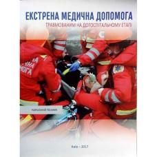 Крилюк В.О.   Екстрена медична допомога травмованим на догоспiтальному етапi