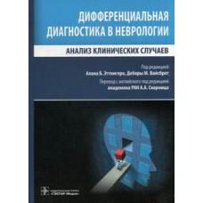 Эттингер А.Б.   Дифференциальная диагностика в неврологии