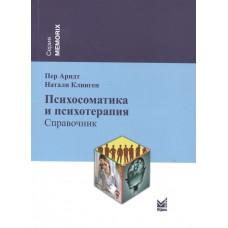 Арндт П.   Психосоматика и психотерапия. Справочник