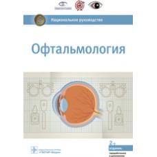 Аветисов С.Э.   Офтальмология. Национальное руководство