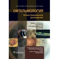 Кайзер П.К.   Офтальмология. Иллюстрированное руководство