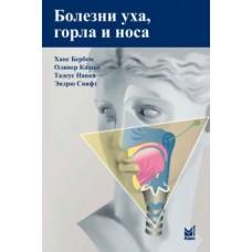 Бербом Х.   Болезни уха, горла и носа