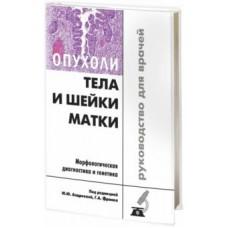Андреева Ю.Ю.   Опухоли шейки матки