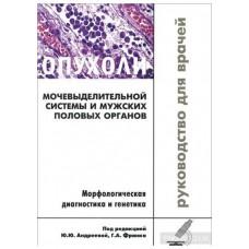 Андреева Ю.Ю.   Опухоли мочевыделительной системы и мужских половых органов