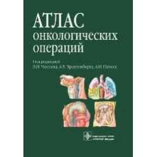 Чиссов В.И.   Атлас онкологических операций