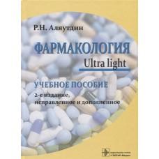 Аляутдин Р.Н.   Фармакология