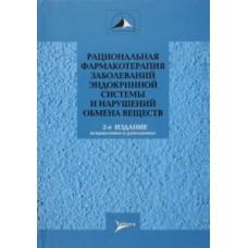 Дедов И.И.   Рациональная фармакотерапия заболеваний эндокринной системы
