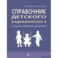 Дедов И.И.   Справочник детского эндокринолога