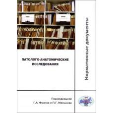 Франк Г.А.   Патолого-анатомические исследования