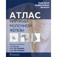 Джатой И.   Атлас хирургии молочной железы