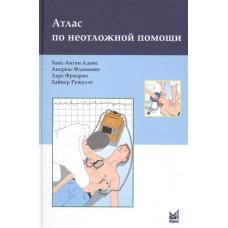 Адамс Х.-А.   Атлас неотложной помощи