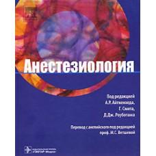 Айткенхед А.Р.   Анестезиология
