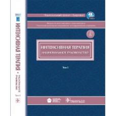 Гельфанд Б.Р.   Интенсивная терапия. Национальное руководство. В 2-х томах