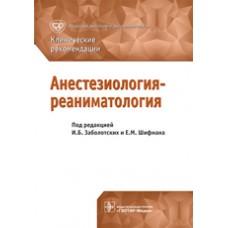 Заболотских И.Б.   Анестезиология-реаниматология. Клинические рекомендации