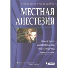 Малрой М.   Местная анестезия