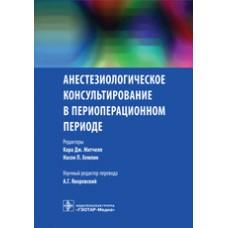 Митчелл К.Дж.   Анестезиологическое консультирование в периоперационном периоде